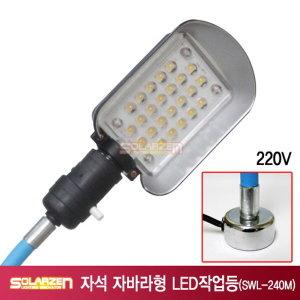쏠라젠 LED작업등 220V 자석 자바라 SWL-240M /조명/T
