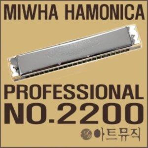 하모니카/미화하모니카/프로페셔널22/트레몰로/미화