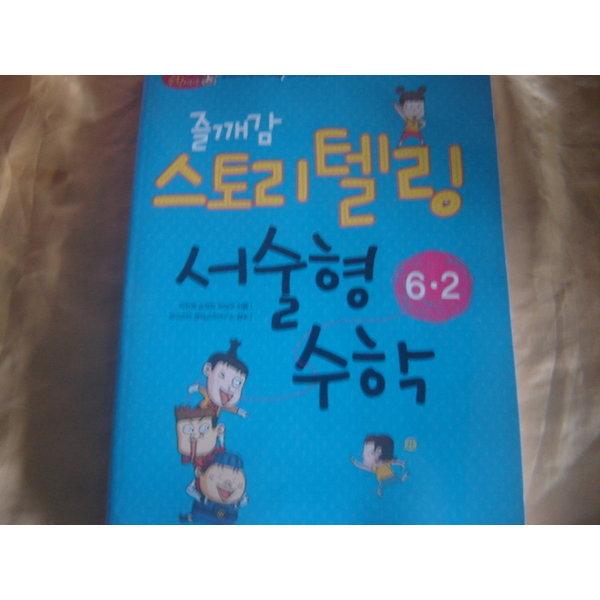 6-2학기.즐깨감 스토리텔링 서술형 수학/와이즈만북