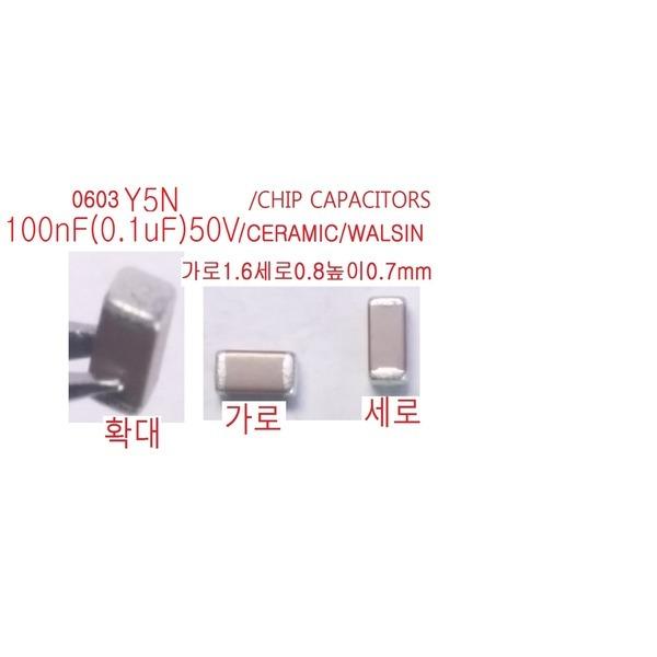 Y5V 100nF/0603칩 세라믹콘덴서/0.1uF50V/20개 ...