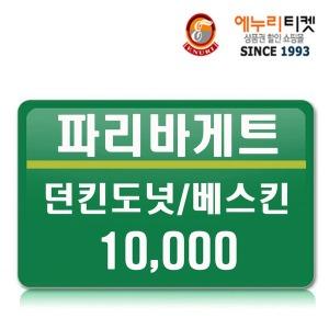 파리바게뜨상품권1만원권/파리바게트/던킨/베스킨