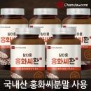 참다움 홍화씨환 국내산 홍화씨분말 사용 120g 5병