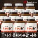참다움 홍화씨환 국내산 홍화씨분말 사용 120g 10병