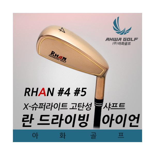란 드라이빙 아이언/4번아이언 5번아이언 대용