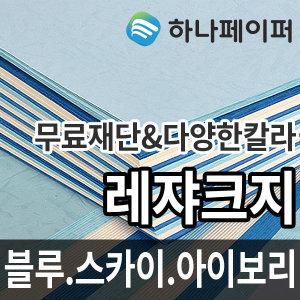 레쟈크지/복사지/A4/백상지/마분지/하드보드지/잉크젯