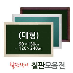 칠판쟁이(대형)분필/물백묵칠판/물칠판/학교학원강의