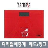 야마사/디지털/체중계/YA-9325/슬림디자인/레드/핑크