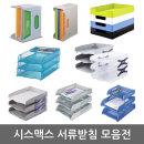 서류받침모음/핸디박스/네오트레이/서류보관/꼼꼼배송