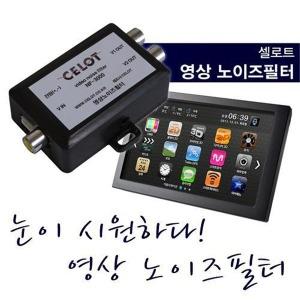 셀로트 영상노이즈필터 내비/DMB/후방 영상노이즈