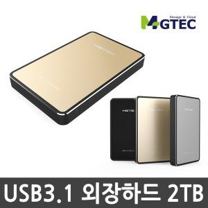 USB3.1 테란3.1외장하드 2TB/2테라/+가방증정