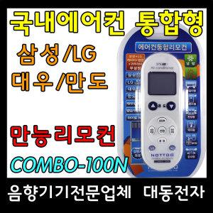 COMBO-100N 국내에어컨 리모컨 만능통합 대우 캐리어
