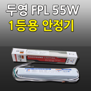 두영 전자식 형광등 안정기 FPL 55W 1등용 안전기 55