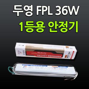 두영 전자식 형광등 안정기 FPL 36W 55W 안전기 2등용