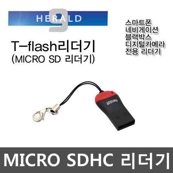 HERALD9 Micro SD 리더기 T-flash 리더기 카드리더기