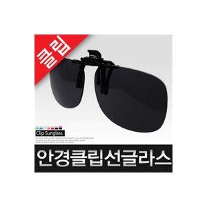 클립 선글라스/안경착용/썬글라스/플립/운전/주행