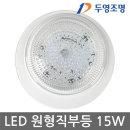 국산 두영 LED직부등 15W 주광색 욕실등 LED조명