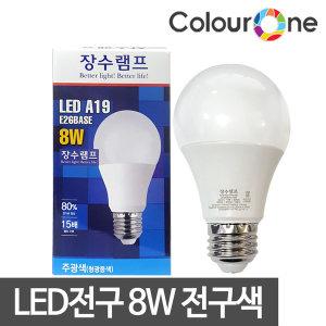 LED전구 8W 전구색 LED형광등 LED조명 램프
