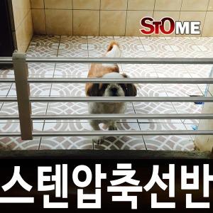 다용도압축선반 스텐 강아지 안전문/애견울타리칸막이