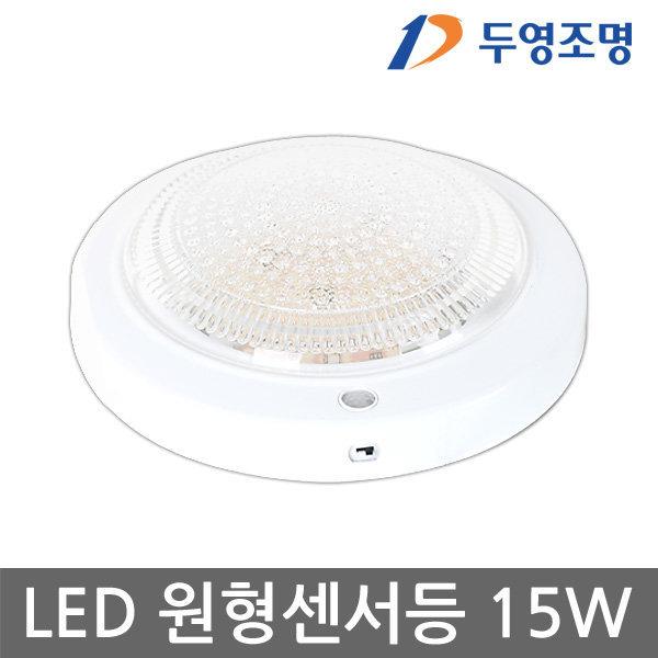 국산 두영 LED센서등 15W 주광색 현관등 LED조명
