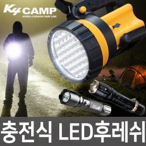 초강력 충전식 LED랜턴/37LED 써치라이트 후레쉬