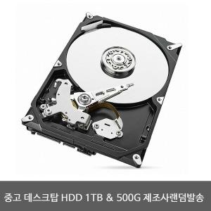 중고 데스크탑용HDD 1TB 500G 제조사랜덤발송무료배송