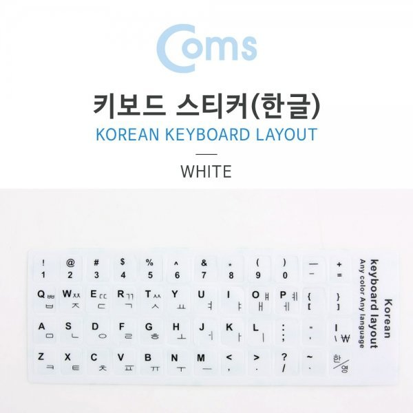 (Coms) 키보드 한글 자판 스티커/IB710/화이트