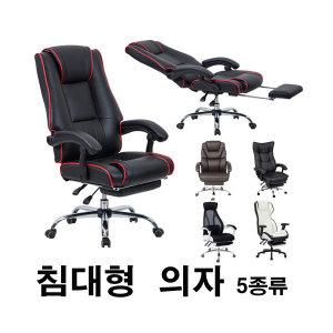 베드체어침대형의자/사무용/컴퓨터책상의자/안락의자