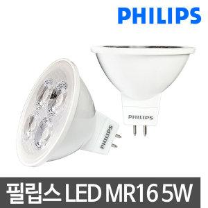 LED MR16 5W 주광색 LED할로겐 LED전구 LED램프
