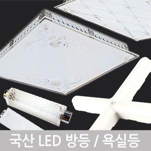 국산/LED방등/십자등/55W/LED형광등/LED전구/라이팅루