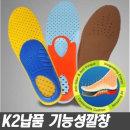 (판매1위)퀀텀 기능성깔창/충격흡수/신발/등산화/구두