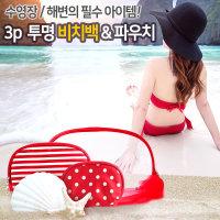 여행용 파우치 모음전 화장품파우치 수영가방 비치백