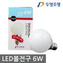 두영 LED볼전구 6W 주광색 볼램프 LED전구 LED볼구