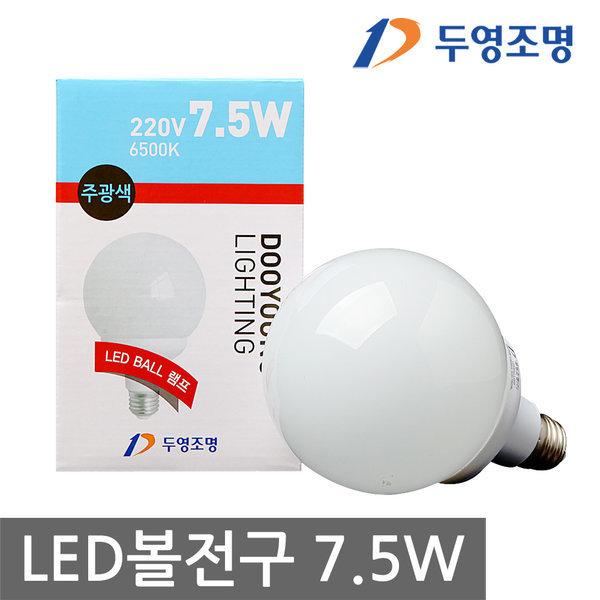 두영 LED볼전구 7.5W 전구색 볼램프 LED전구 LED볼구