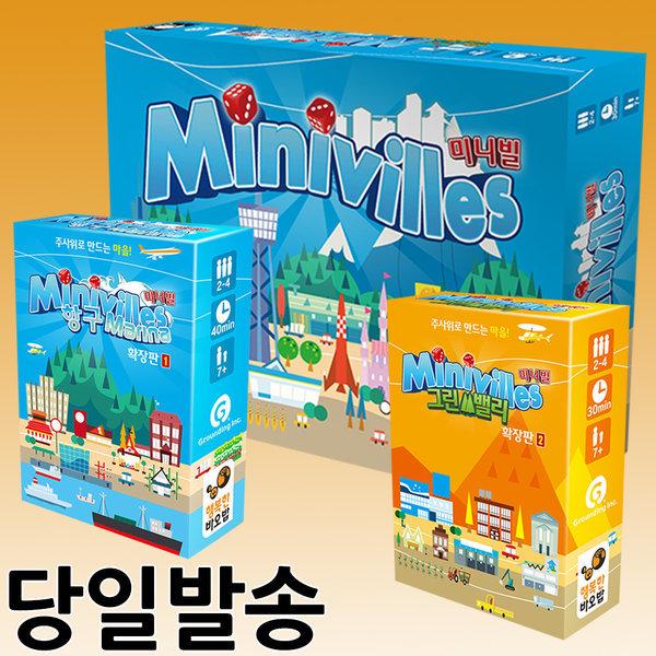 무료배송 미니빌/항구/그린밸리/확장 보드게임