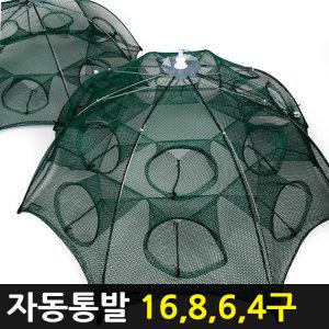 우산통발 자동통발 원터치 민물 바다 장어 미꾸라지