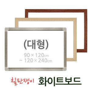 화이트보드(대형)/학교학원강의/마카펜/칠판/사무실
