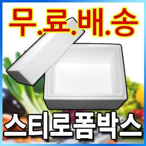 무료배송/아이스박스/스티로폼박스/스치로폼/스티로폼