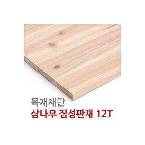 삼나무집성판재12T 목재재단판매 DIY목재 가격보장
