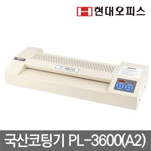 코팅기 PhotoLami-3600(A2) 사은품/국산/PL-3600