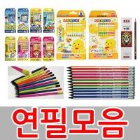 동아 2B 4B HB B 지우개 더존 스테들러 삼각 연필