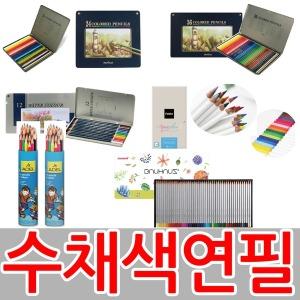 문화 동아 모나미 수채 12색 24색 아델 36색 색연필