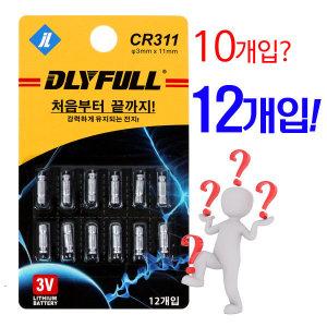 DLY 덕용 리필전지 (CR311/12개)/전자케미 전지/낚시