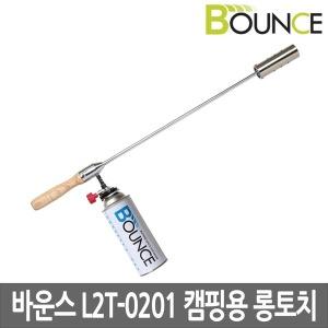 캠핑용품 BOUNCE 바운스 L2T-0201 롱토치 버너/DT