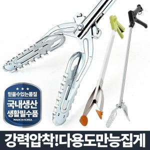 만능 집게 다용도 신발 정리 청소 도구 악어 해루질