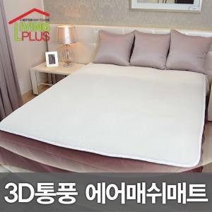 국산 3D 통풍매트 쿨매트 침대패드 여름매트여름패드