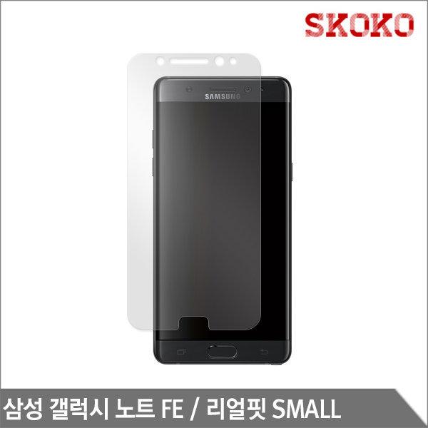 삼성 갤럭시 노트7 FE 액정보호필름/외부보호필름