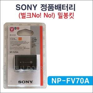 소니정품 NP-FV70A / 밀봉킷 / 새제품 / 도우리