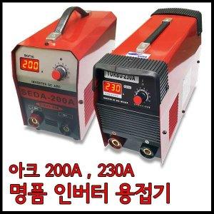 디지털 아크용접기 230A 4파이 풀용접/ 200A 3.2파이