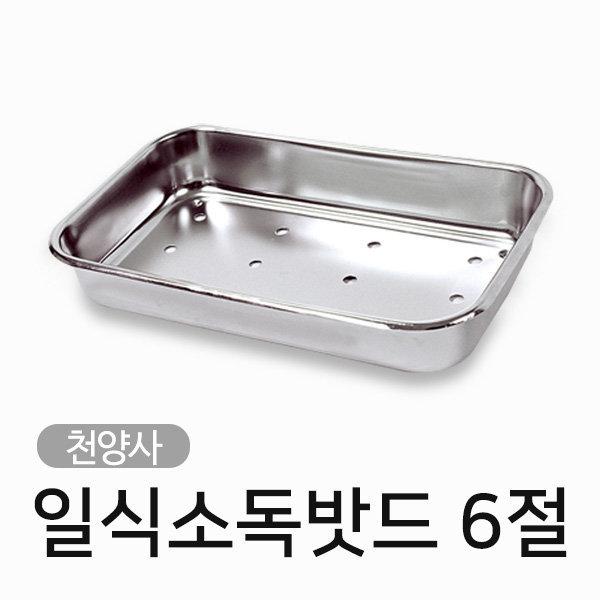 천양사CY-1506 일식소독밧드(6절)/개무밧드/밧드/종지