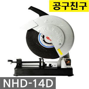 계양 고속절단기 14인치 NHC-14D 355